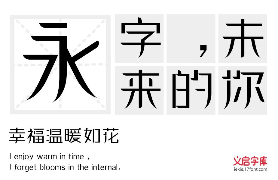字体视界给你不一样的艺术字体设计欣赏