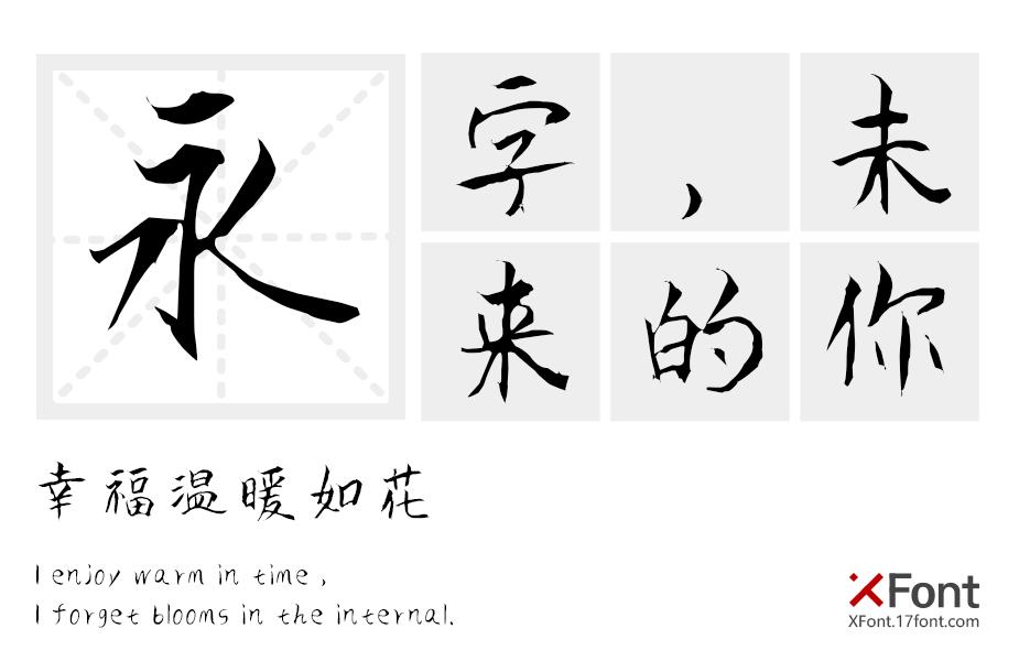 美术字体设计凸显艺术气质的你