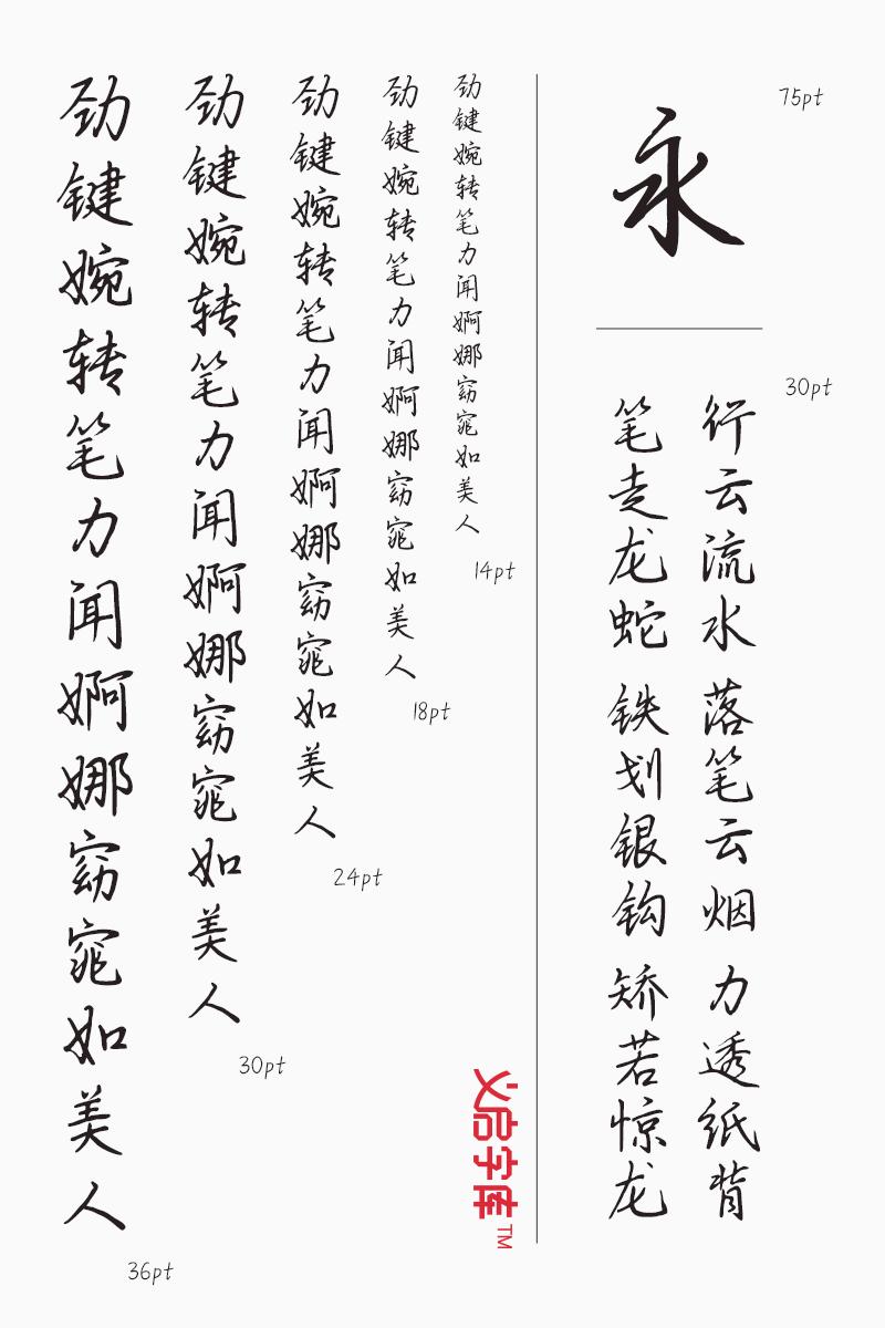 一款诗情画意的艺术字体设计——云梦深深深几许字体