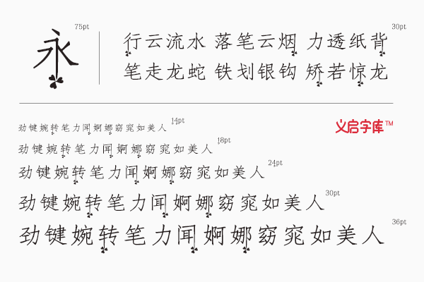 三叶草物语字体,紧跟潮流的创意字体设计