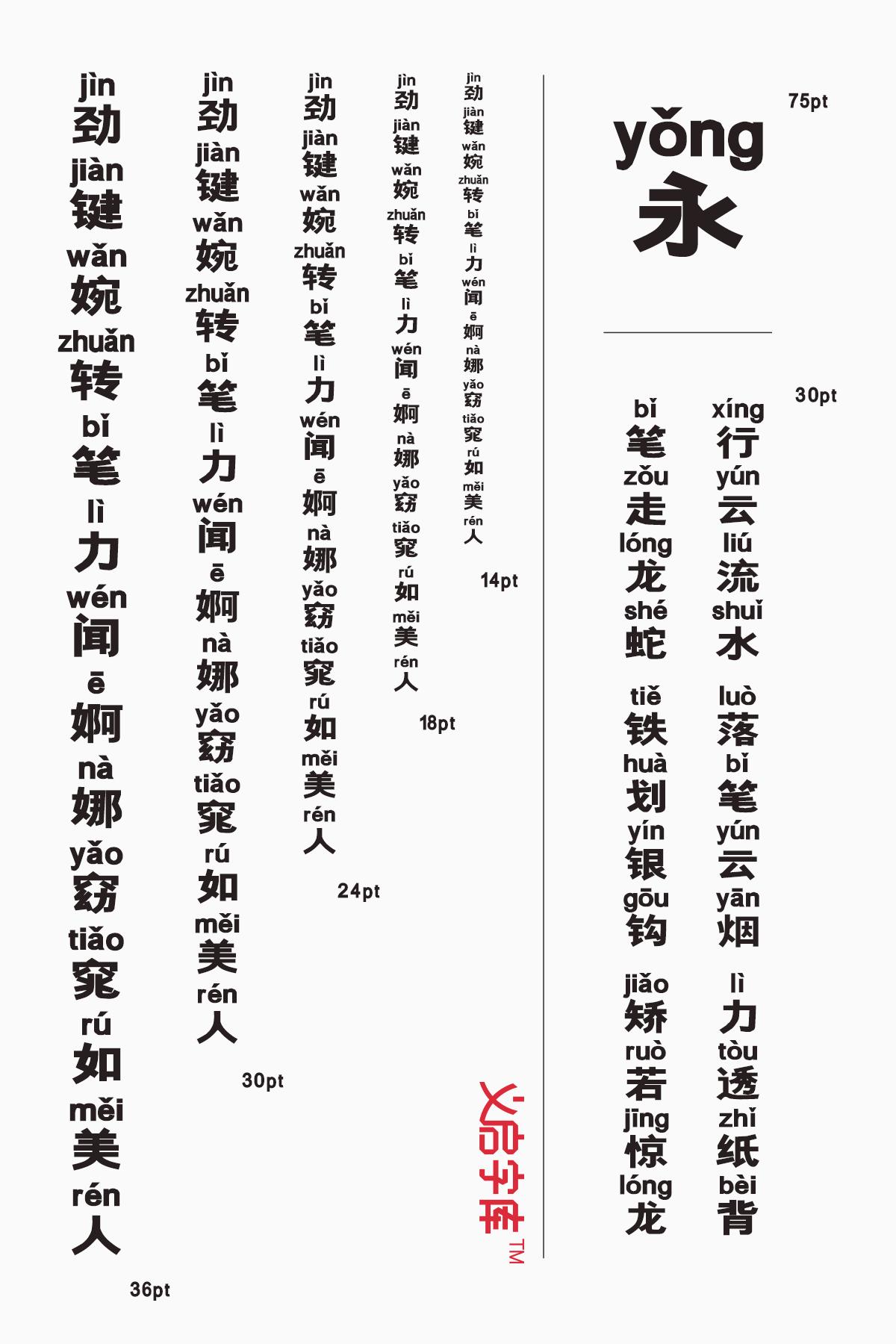 黑喵体字体,一款适合商用的设计字体