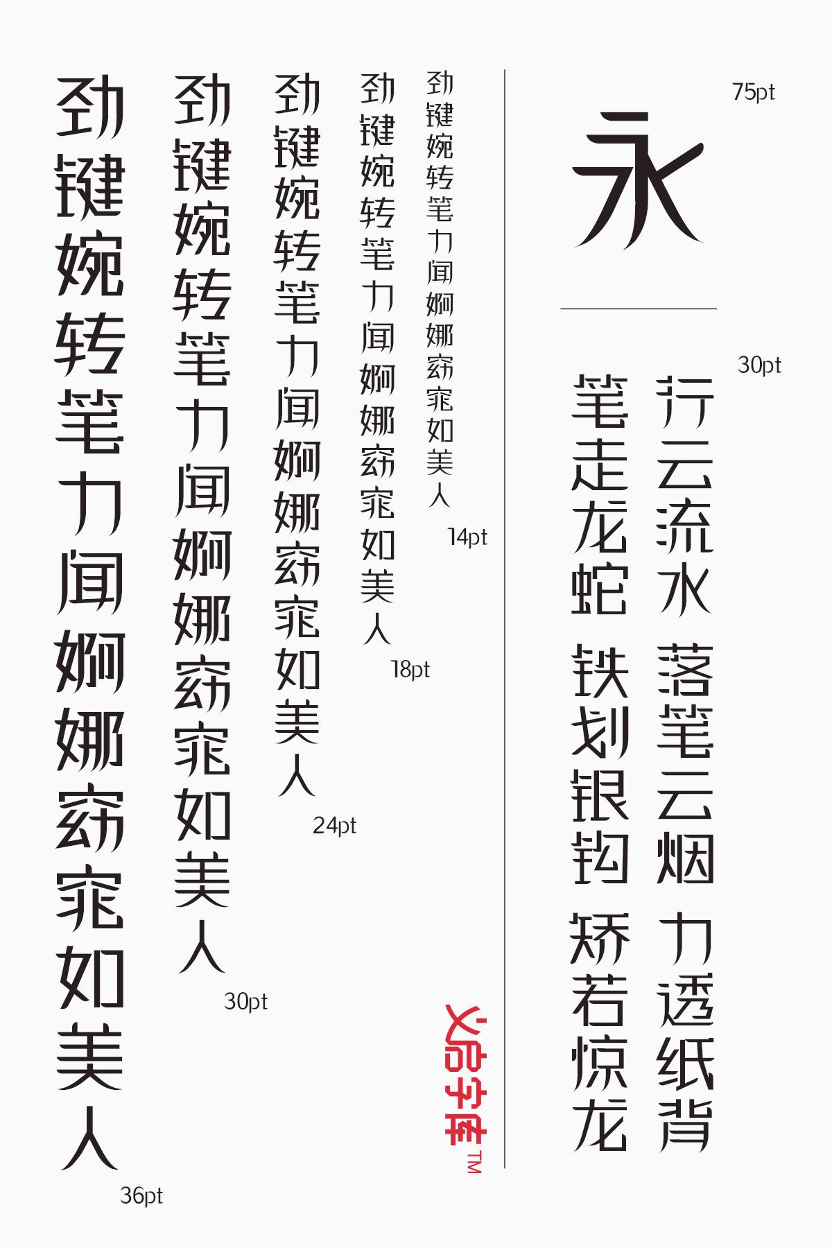 义启月亮体之上弦月字体是什么样的,可以当做手机字体吗?