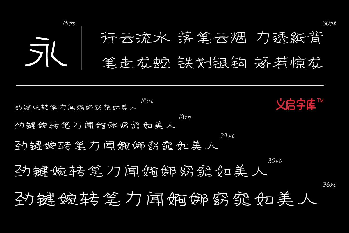 人民的达康体字体,用字体设计致敬品格