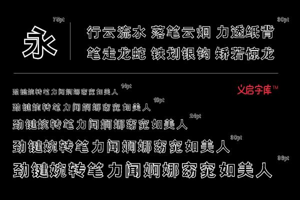 来自义启白加黑体的简约风格设计字体