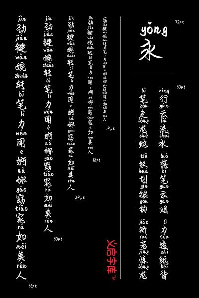 你的女神御用中文字体,你确定不下载吗?