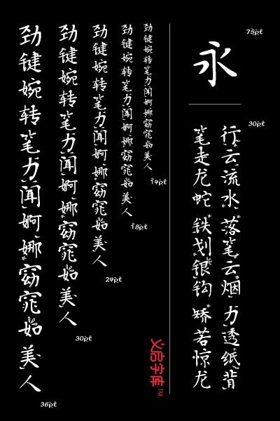 那年菊花开字体,一款带你领略花开正美的美术字体