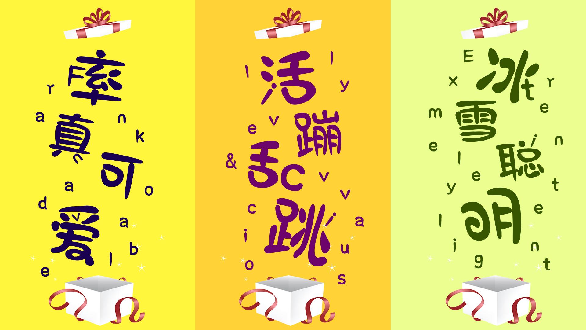 """印品字库携手""""今日动画""""带你穿越动画世界""""百变马丁字体""""灵动上线"""