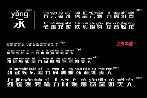 HI拼音体 工整稳重的商业授权字体