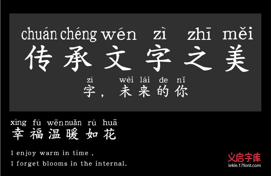 义启粗楷体拼音版