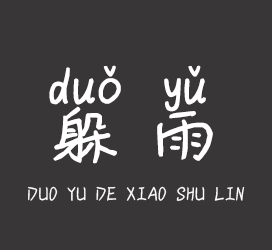 XFont-躲雨的小树林-字体设计