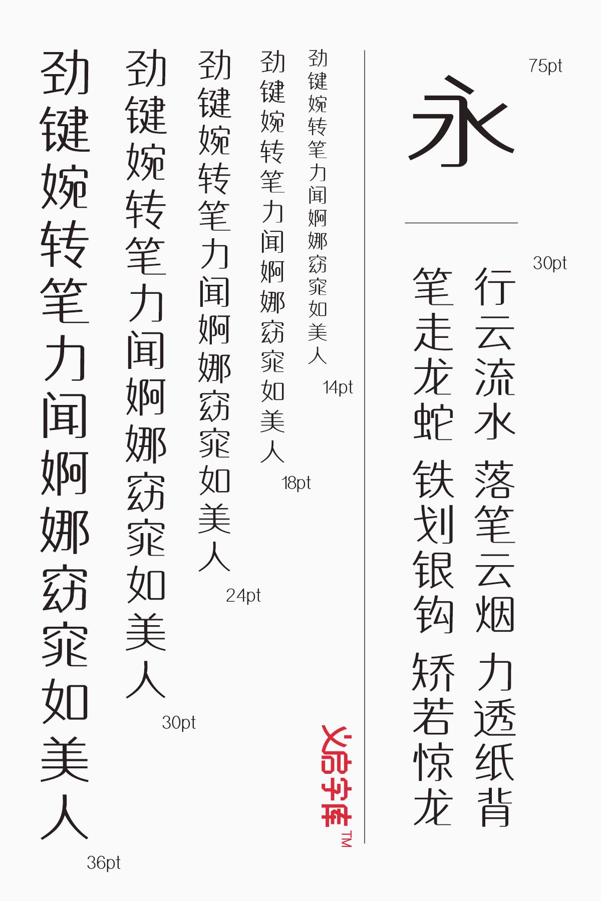 义启-风尚黑体 拒绝呆板的logo字体