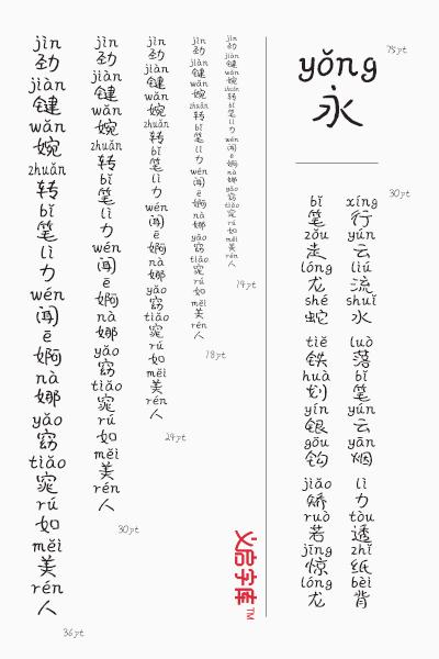义启爱丽丝拼音 简单可爱的拼音logo字体