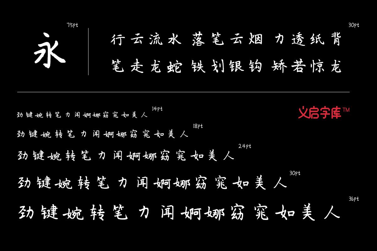 小小书童字体  简单朴素却散发灿烂光芒