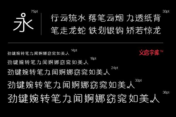 """义启跑马灯 字体大全里的""""锦鲤"""""""