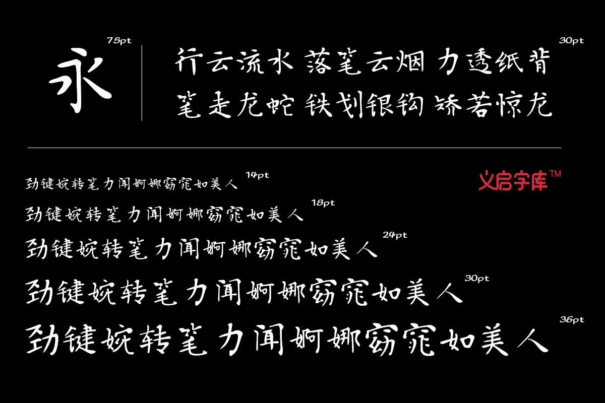 义启小楷书 有着有趣灵魂的广告字体