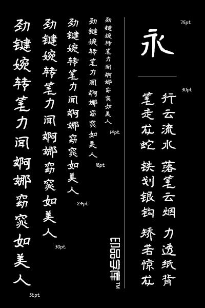 印品征东隶书体——和你一起行侠仗义