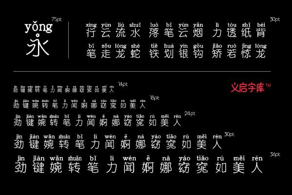 二次元拼音体 充满二次元气息的广告字体