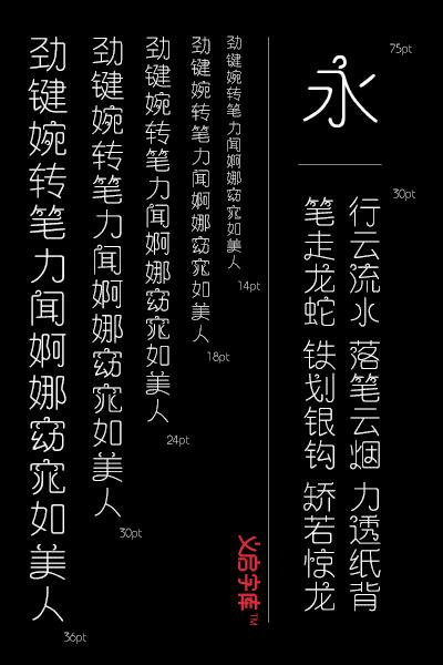 义启喜气洋洋 一款超喜气的艺术字体