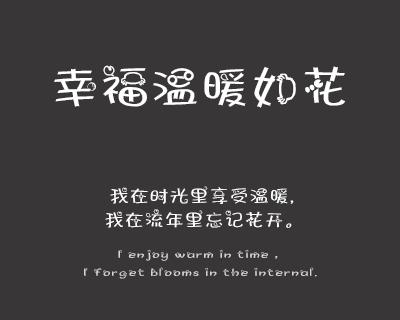 巨蟹座字体