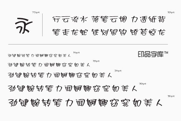 印品瘦身字体 一款追赶潮流的艺术字体