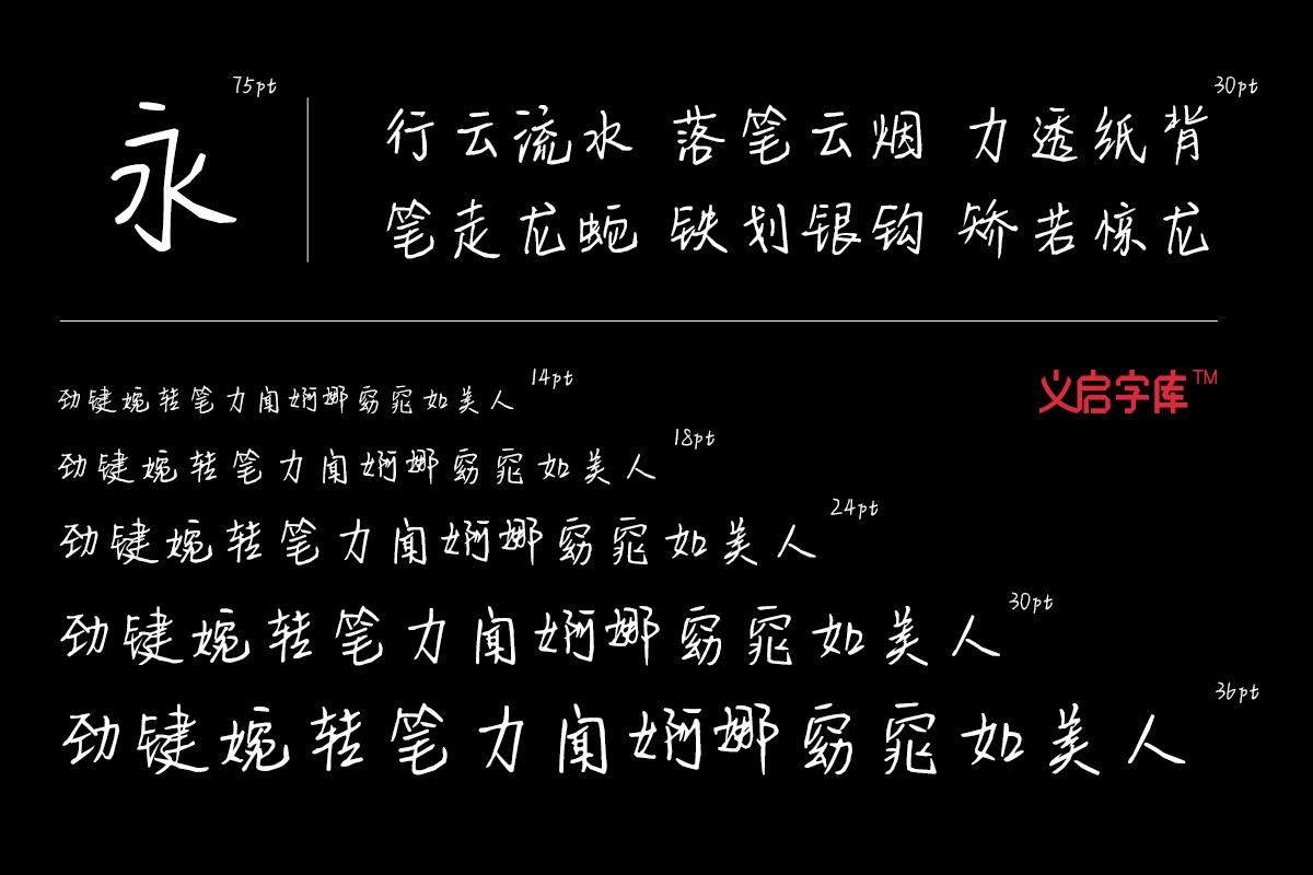义启燕书秀体 一款个性手写广告字体