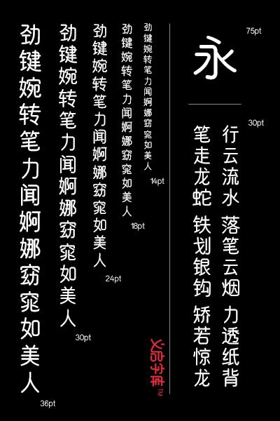 晚安喵字体 适合手写设计的广告字体