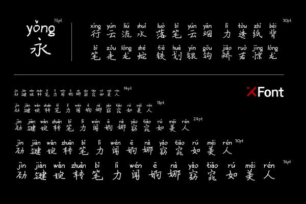 X-卡西莫多字体 不一样的字体设计