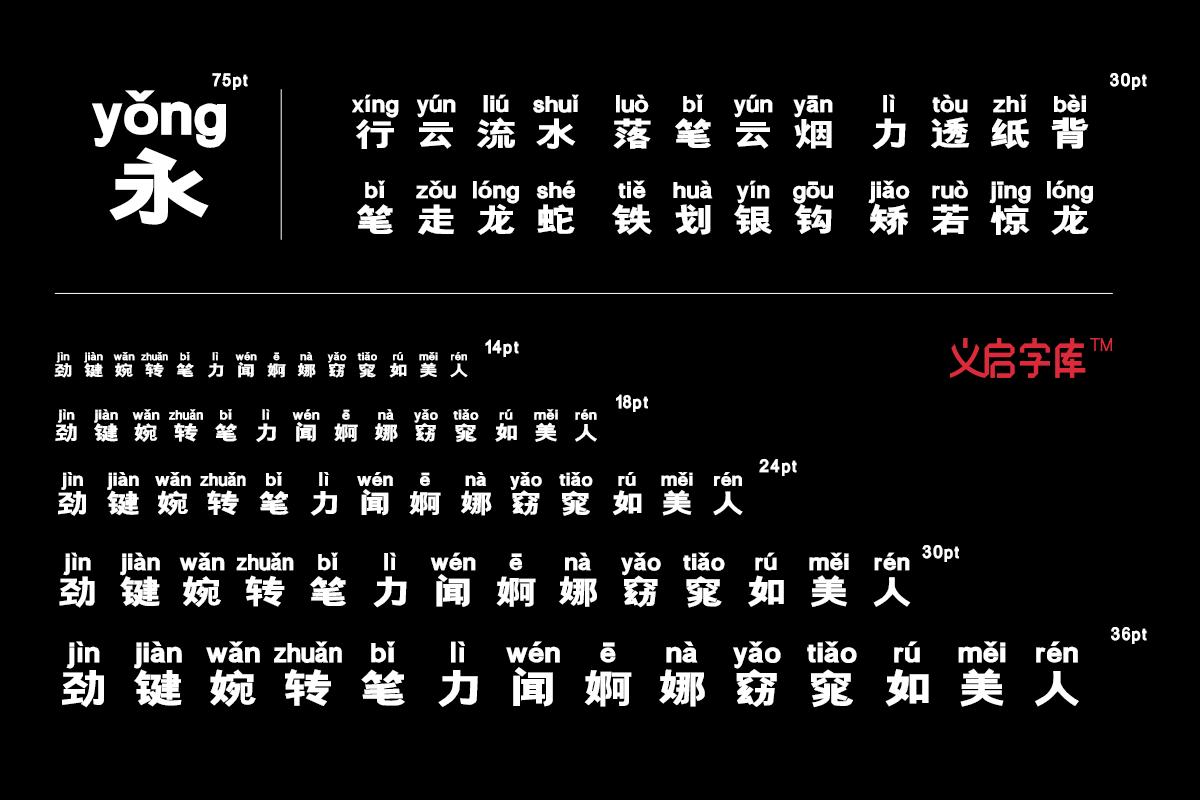 黑猫拼音体——可爱logo字体