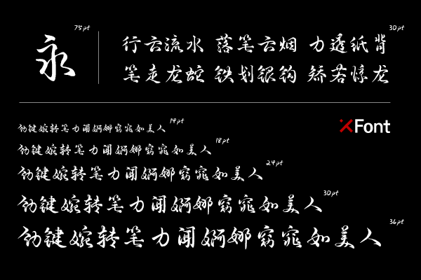 【XFont】春天的小花——花美男字体