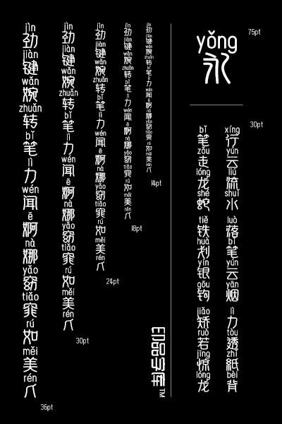 印品简篆拼音体 写一封信寄给过去