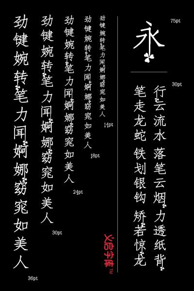 三叶草物语 代表祝福的创意logo字体