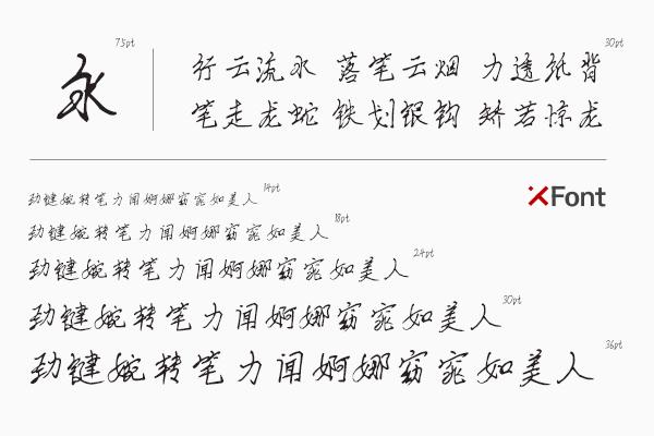 X-夕林手迹 涵盖爱意的字体