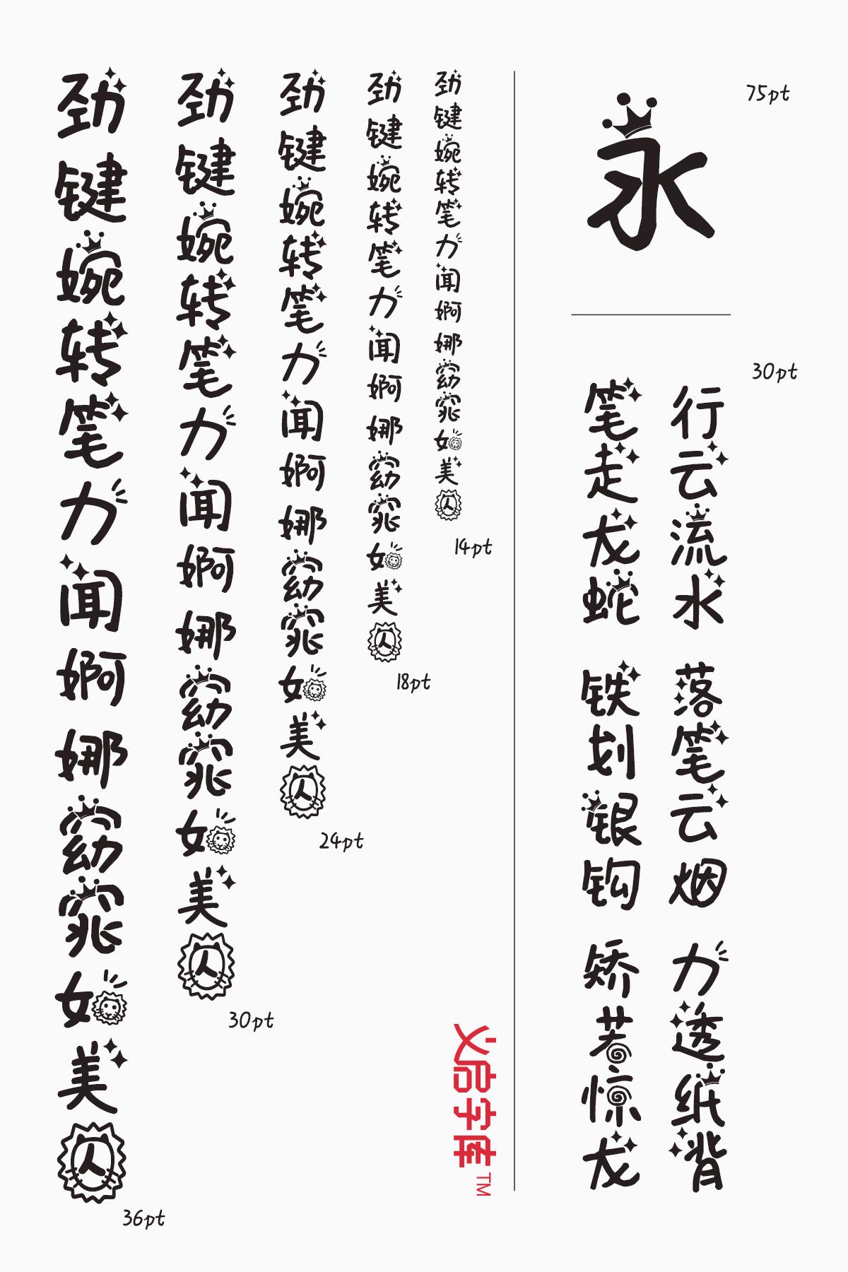 王者风范之狮子座字体
