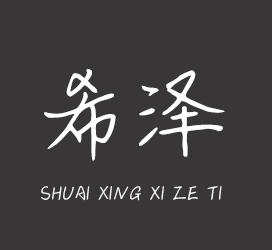 XFont-率性希泽体-字体下载