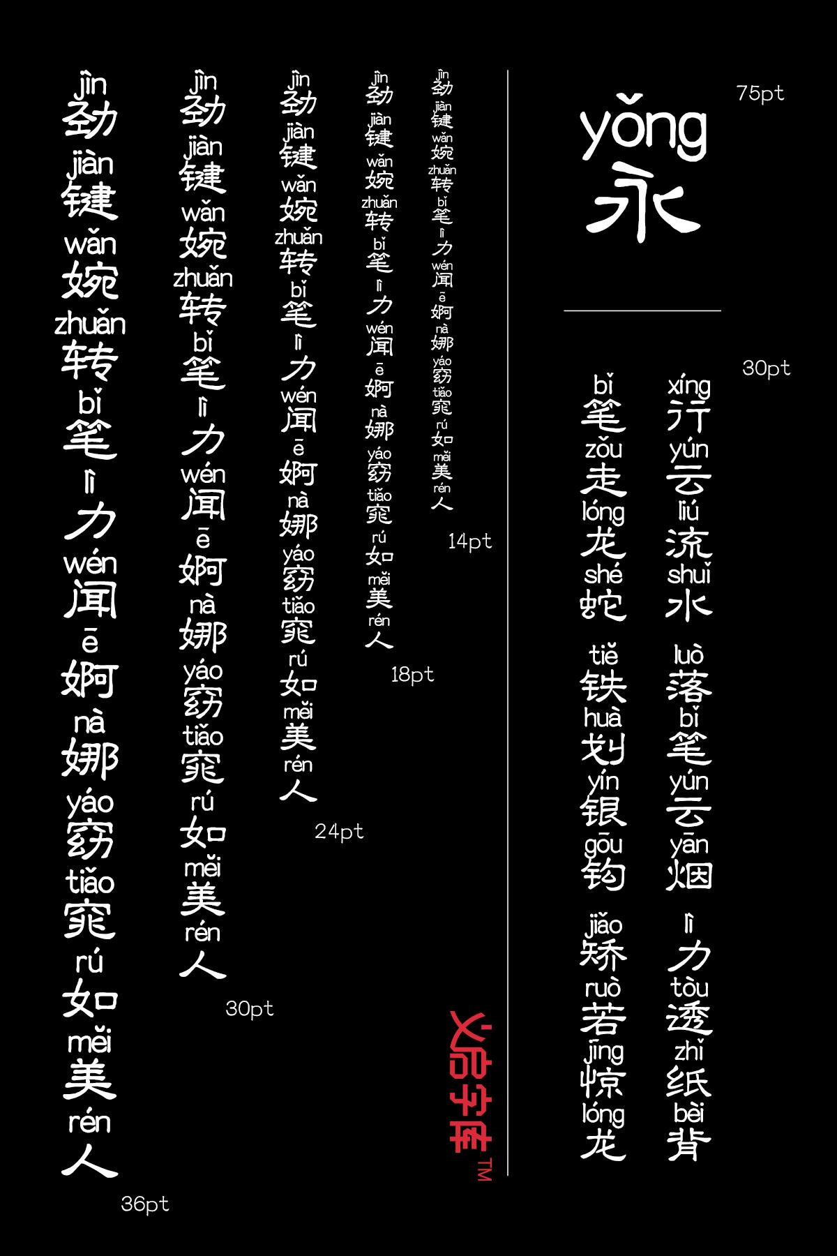 潇洒拼音体 清新脱俗的logo字体
