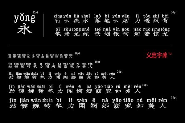 义启仿宋拼音版字体 聆听一个关于孝心的故事