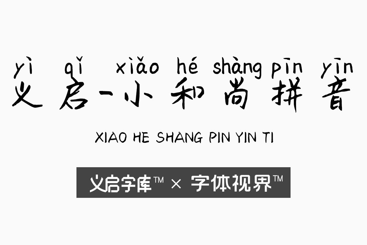 义启-小和尚拼音——传承汉字文化