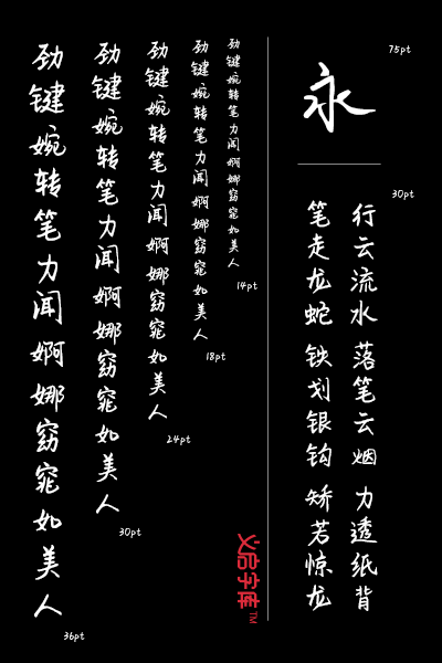 江湖悠悠体 一款潇洒的logo字体