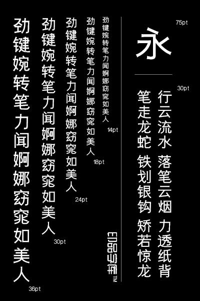 字体设计:简单生活之印品黑体