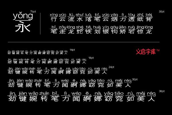 义启荔枝趴 一款个性的广告字体