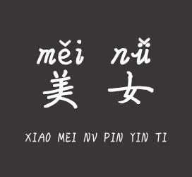 XFont-小美女拼音体-字体下载