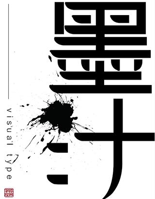 义启字库-义启月亮后裔体-字体视界